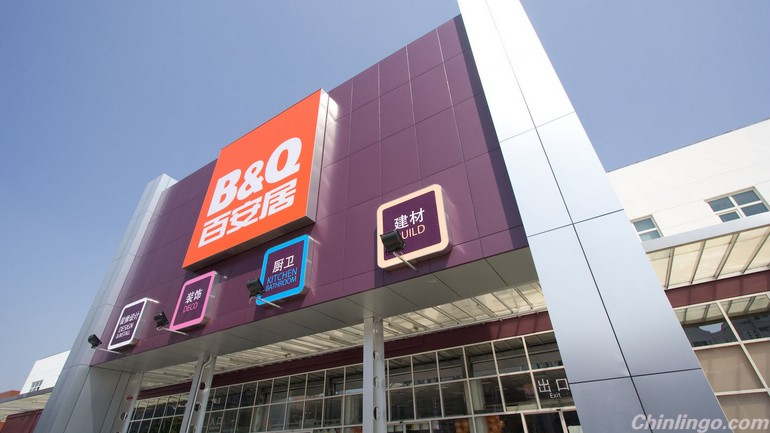 The fall of another foreign giant in China B&Q sells majority of shares to Wumart.jpg