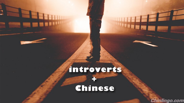 How could introverts learn Chinese.jpg