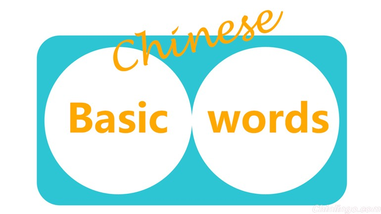 Basic words you should know in Chinese.jpg