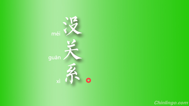 How to use 没关系 in Chinese.jpg