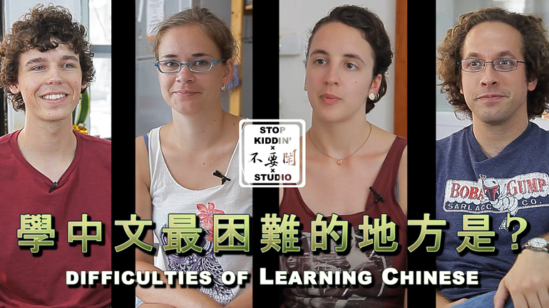 Foreigners' Difficulties of Learning Chinese