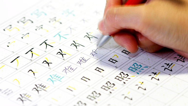 Chinese writing, how to write Chinese
