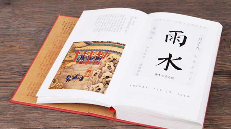 Chinese cultural calendars, Palace Museum's datebook