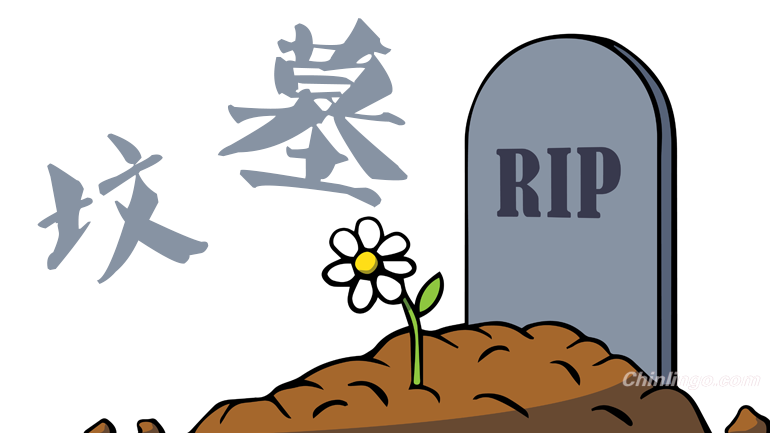 graves in Chinese, learning Chinese