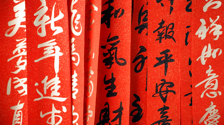 Chinese New Year, Chinese couplets
