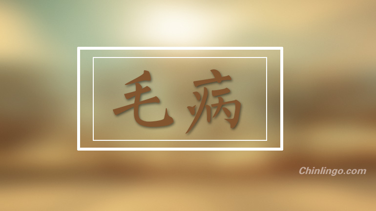 Chinese words, learning Chinese