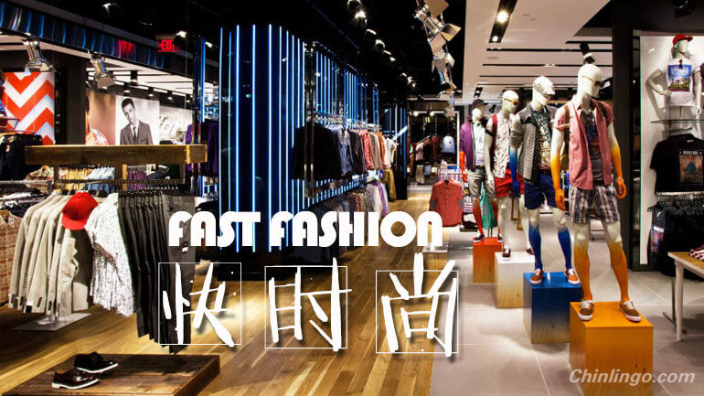 fast fashion, Chinese words, learning Chinese