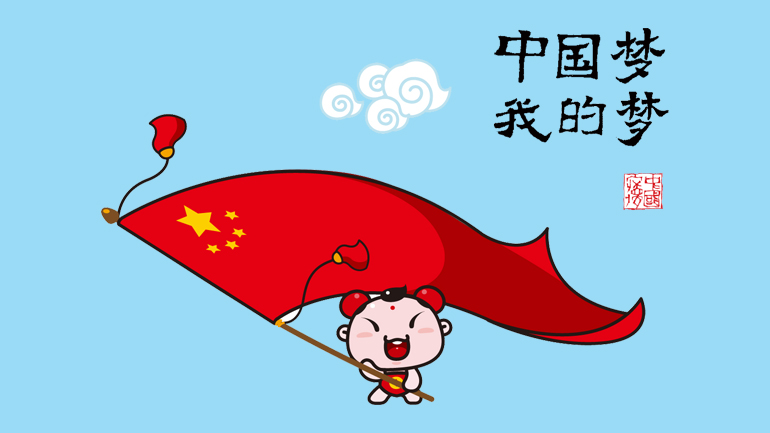 chinese dream, president xi, chinese phrases, learn chinese